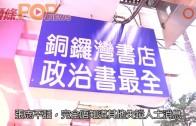 (港聞)張志平 : 返港好自由 真心認係禁書幫兇
