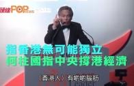 (港聞)指香港無可能獨立  何柱國指中央撐港經濟