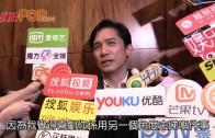 (粵)梁朝偉想轉拍喜劇  皆因香港社會好需要