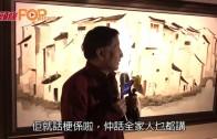 (粵)小方多次箍煲失敗  方父:「冇喺我面前喊過」