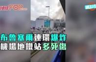 (粵)布魯塞爾連環爆炸  機場地鐵站多死傷