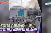 (粵)比利時「黑色的一天」 首相擔心空襲接踵而來