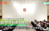 (港聞)十三五設港澳專章 林鄭:中央對港重視