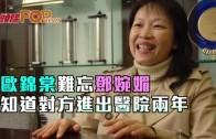 (粵)歐錦棠難忘鄧婉媚  知道對方進出醫院兩年