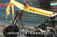(粵)台火燒死一家六口 疑電單車遭縱火