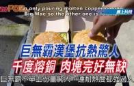 (粵)巨無霸漢堡抗熱驚人 千度熔銅 肉塊完好無缺