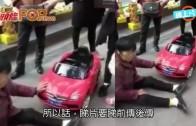 (粵)玩具車撞婆婆玩碰瓷? 其實真係骨折