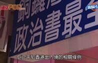 (港聞)警方證實李波已返港 並立即要求銷案