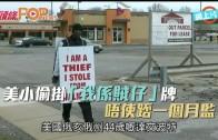 (粵)美小偷掛「我係賊仔」牌  唔使踎一個月監