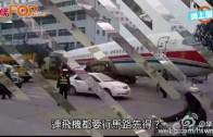(粵)飛機橫行陝西街頭 交通受阻大塞車