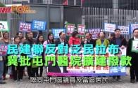 (港聞)民建聯反對泛民拉布  冀批屯門醫院擴建撥款
