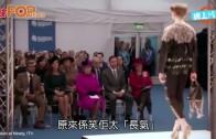 (粵)凱特被笑太長氣  節目讚英女皇溫柔