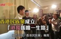 (港聞)香港民族黨成立 港獨係唯一生路