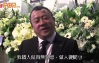 (粵)送走馮克安盧大偉 志偉 : 朋友最後要送