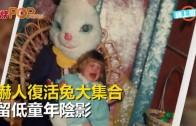 (粵)嚇人復活兔大集合 留低童年陰影