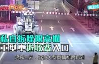 (粵)私自拆除限高欄 重型車避收費入口