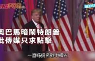 (粵)奧巴馬暗鬧特朗普  批傳媒只求點擊