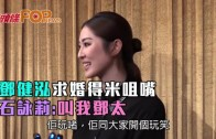 (粵)鄧健泓求婚得米咀嘴 石詠莉:叫我鄧太