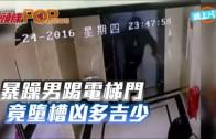(粵)暴躁男踢電梯門 竟墮槽凶多吉少