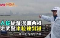 (港聞)人蛇秘藏深圳西鄉 避武警半粒鐘到港
