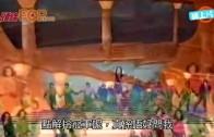 (粵)唔講唔知佢都係亞姐 四個必定聽過嘅人