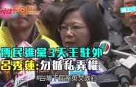 (粵)傳民進黨三天王駐外  呂秀蓮:勿循私弄權