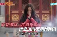 (粵)美女遭官二代淋火水 燒傷30%五年冇賠償
