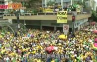 (粵)巴西逾300城市示威: 總統涉貪要落台