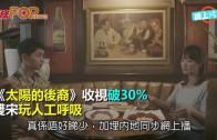 (粵)《太陽的後裔》收視破30% 雙宋玩人工呼吸