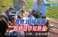 (粵)食物3D掃描器 即時話你知熱量