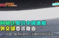 (粵)阿根廷擊沉中國漁船 4人被捕外交部促徹查