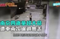 (粵)南京4歲童超大命 遭車兩次碾過無恙