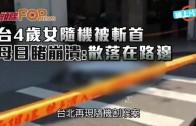 (粵)台4歲女隨機被斬首 母目睹崩潰:散落在路邊
