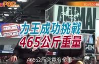 (粵)力王成功挑戰465公斤重量