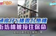 (粵)頑皮仔5樓露台墮樓 街坊棉被接住保命