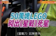 (粵)50萬塊LEGO 砌出《星戰》死星