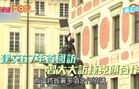 (粵)建交67年首國訪 習大大訪捷克傾合作