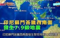 (粵)印尼蘇門答臘西南面發生7.9級地震