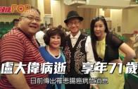 (粵)藝人盧大偉病逝 享年71歲