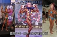 (粵)73歲婆婆健身  贏國際小姐賺開心
