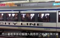 (粵)曼谷機鐵停電困750人 焗熱成粒鐘7人中暑