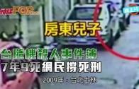 (粵)台隨機殺人事件簿  7年9死網民撐死刑