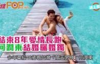 (粵)結束8年愛情長跑 何潤東結婚曬婚鐲