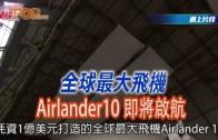 (粵)全球最大飛機Airlander 10即將啟航