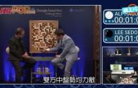 (粵)人機大戰最終戰役 棋王不敵AlphaGo