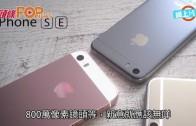 (粵)Apple三月中搞發佈會  或推新iPhone SE