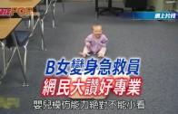 (粵)B女變身急救員 網民大贊好專業