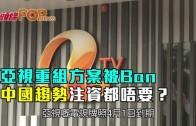 (港聞)亞視重組方案被Ban 中國趨勢注資都唔要?