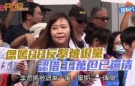 (港聞)偲嫣BB反擊被退黨 認借33萬但已還清