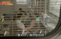 (粵)「雙宋CP」同遊紐約 粉絲指兩人帶CP手鏈